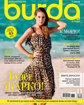 Burda № 07/2014 (июль)