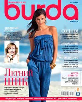 Burda № 06/2014 (июнь)
