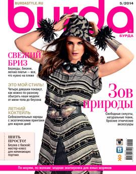 Burda № 05/2014 (май)