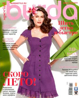 Журнал Burda. Шить легко и быстро (весна-лето 2014)