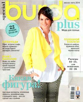 Burda Plus. Мода для полных (весна-лето 2014)