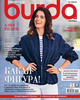 Burda № 10/2015 (октябрь)