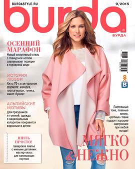 Burda № 9/2015 (сентябрь)