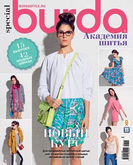 Burda. Академия шитья 2015