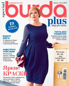 Burda. Мода для полных (весна-лето 2015)
