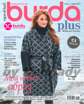 Burda. Мода для полных № 2/2017