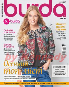 Burda № 10/2017 (октябрь)