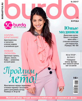 Burda № 09/2017 (сентябрь)