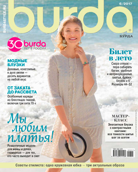 Burda № 06/2017 (июнь)