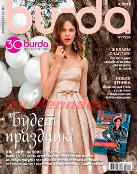 Burda № 03/2017 (март)