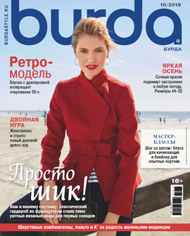 Burda № 10/2018 (октябрь)