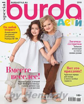 Burda. Детская мода № 01/2018