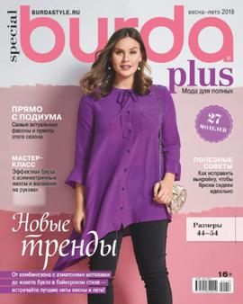 Burda. Мода для полных № 01/2018