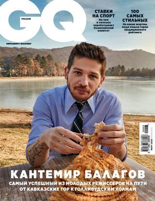 GQ №3 (март/2020) Россия