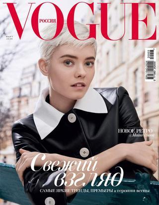 Vogue №3 (март/2020) Россия