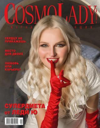 CosmoLady №2 (февраль/2020)