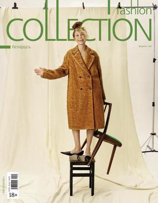 Fashion Collection №2 (февраль/2020)