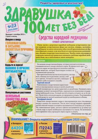 Здравушка 100 лет без бед №23 2019