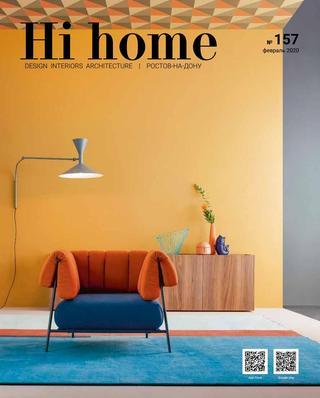 Hi Home №157 (февраль/2020)