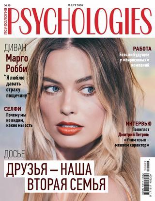 Psychologies №3 (март/2020)