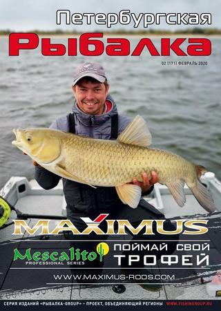 Петербургская рыбалка №2 (февраль/2020)