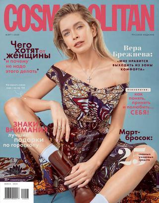 Cosmopolitan №3 (март/2020) Россия