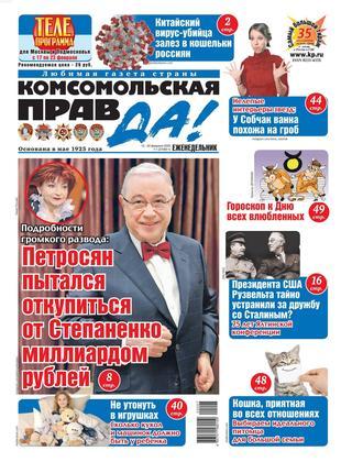 Комсомольская правда №7 (февраль/2020)