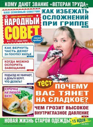 Народный совет №4 (январь/2020)