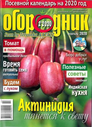 Огородник №2 (февраль/2020)