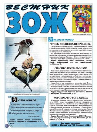 Вестник ЗОЖ №3 (февраль/2020)