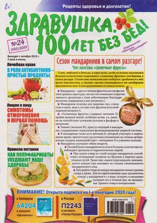 Здравушка 100 лет без бед №24 (декабрь/2019)