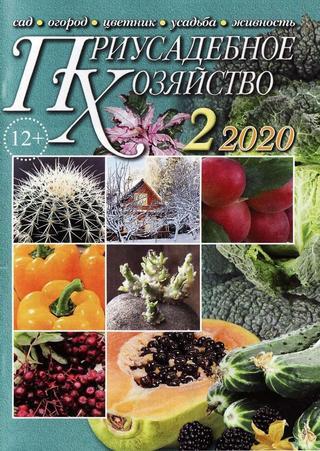 Приусадебное хозяйство №2 (февраль/2020)