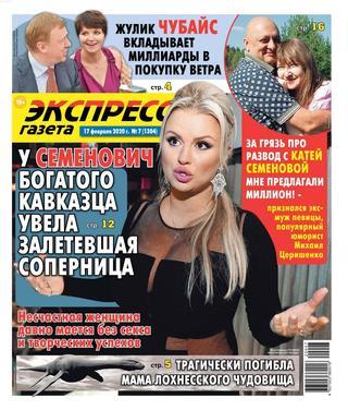 Экспресс газета №7 (февраль/2020)
