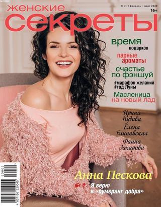 Женские секреты №2-3 (февраль-март/2020)
