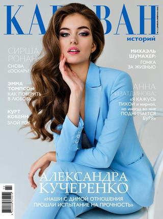 Караван историй №1-2 (январь-февраль/2020) Украина