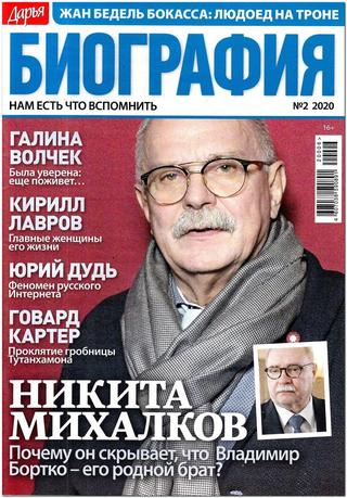 Дарья Биография №2 (февраль/2020)