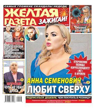 Жёлтая газета Зажигай! №6 (февраль/2020)