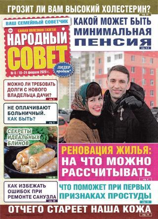 Народный совет №8 (февраль/2020)