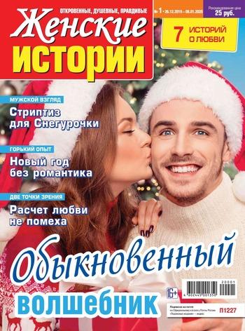Женские истории №1 (январь/2020)
