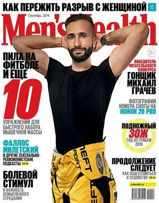 Men's Health №9 (сентябрь/2019) Россия