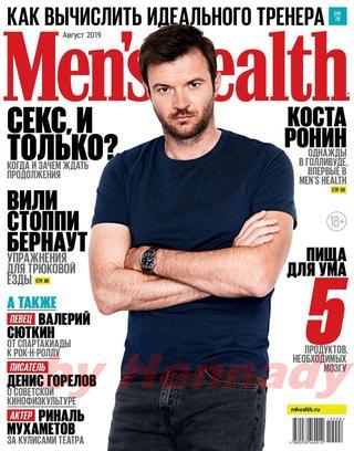 Men's Health №8 (август/2019)