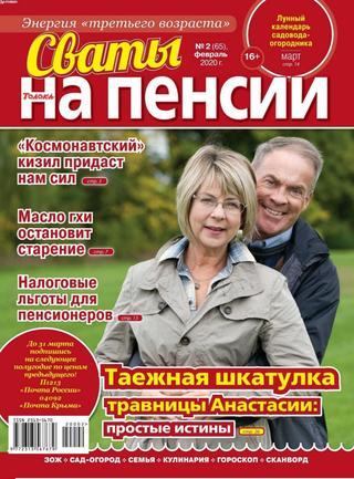 Сваты На пенсии №2 (февраль/2020)