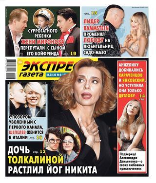 Экспресс газета №8 (февраль/2020)