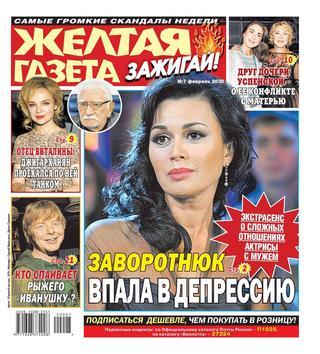 Желтая газета Зажигай! №7 (февраль/2020)