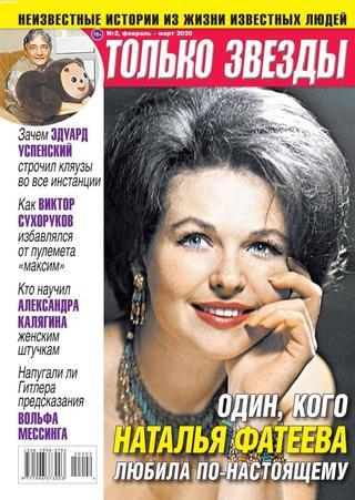 Только звезды №2 (февраль-март/2020)