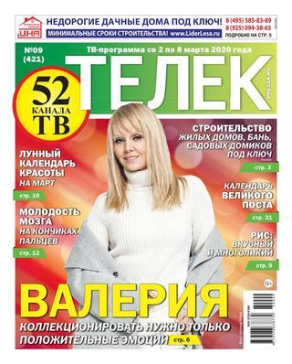 Телек №9 (февраль-март/2020)