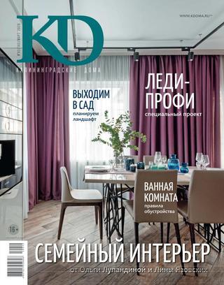 KD Калининградские дома №3 (март/2020)