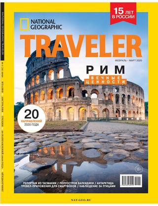 National Geographic Traveler №1 (февраль-март/2020) Россия