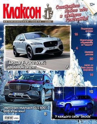 Клаксон №12 (декабрь/2019)