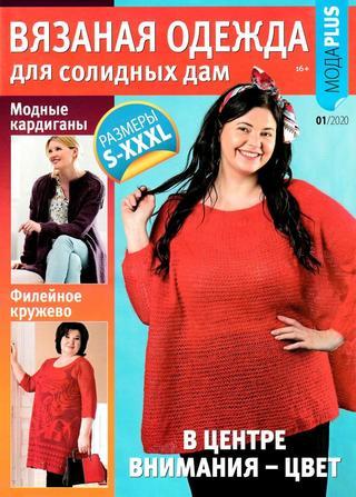 Вязаная одежда для солидных дам №1 (2020)